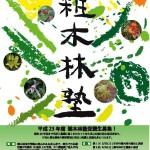 23年度「雑木林塾」ポスター