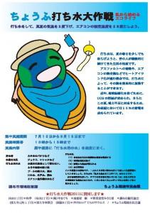 打水ポスター(改)jpg