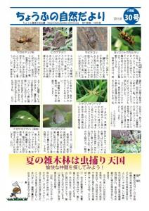 dayori130表紙 (4)
