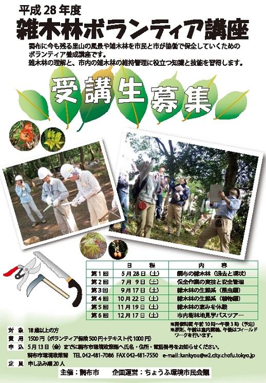 28年度雑木林ボラ講座-募集チラシ