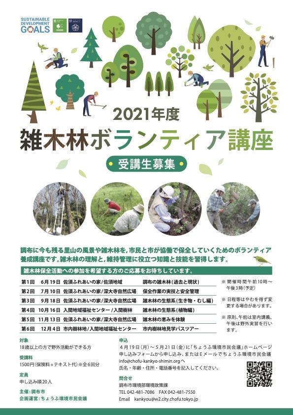 雑木林ボランティア講座